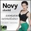 Novy broccoli โนวี่ บร็อคโคลี่ อาหารเสริมลดน้ำหนัก thumbnail 6