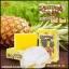สบู่สับปะรด (ไพน์แอพเพิล บอตี้ โซฟ) Sa-Bu thumbnail 7