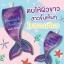 Mermaid Plankton เมอเมดแพลงตอ น้ำตบผิวอมฤต thumbnail 1