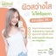 ขายวิตามินแตงไบรท์ Vitamin Melon thumbnail 3