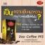 DAO COFFEE PFS ดาวคอฟฟี่ พีเอฟเอส กาแฟลดน้ำหนัก (สูตรใหม่) thumbnail 8
