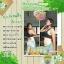 ชามะรุม HEALTHY TEA (ซองสีน้ำตาล) thumbnail 5
