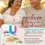 ขายUROLIZIN ยูโรลิซิน อาหารเสริมลดความดัน เบาหวาน thumbnail 9