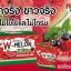 น้ำแตงโมลดน้ำหนัก W-Melon Slim thumbnail 7