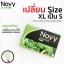 Novy broccoli โนวี่ บร็อคโคลี่ อาหารเสริมลดน้ำหนัก thumbnail 4