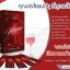 MZ Meria มินโซวมีเรีย อาหารเสิรมอกฟูรูฟิต ชนิดชง thumbnail 4