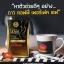 DAO COFFEE PFS ดาวคอฟฟี่ พีเอฟเอส กาแฟลดน้ำหนัก (สูตรใหม่) thumbnail 11