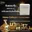 ครีมกันแดด Wise Nano collagen SPF50PA++ thumbnail 5