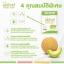 ขายวิตามินแตงไบรท์ Vitamin Melon thumbnail 9