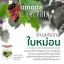 อมาโด้ คลอโรฟิน AMADO CHLOROPHIN thumbnail 4
