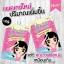 ครีมทารักแร้ขาว ริต้า (แบบซอง) thumbnail 6