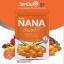 กลูต้านานะ GLUTA NANA อาหารเสริมผิว thumbnail 1