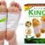 แผ่นแปะดีท็อกเท้า Kinoki Detox Foot Pad thumbnail 2