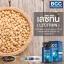 ขายBCC Auswelllife อาหารเสริมบำรุงสมอง thumbnail 6