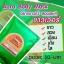 มาร์คลดา LADA Aura Body Mask แพคเก็จใหม่ thumbnail 1