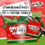 น้ำแตงโมลดน้ำหนัก W-Melon Slim thumbnail 8