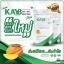 Kaybee Perfect Plus+ เคบีเพอร์เฟค พลัส (แบบซอง) thumbnail 5