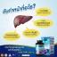 Auswelllife Liver Tonic 35,000 mg อาหารเสริมล้างตับ ขับสารพิษ thumbnail 10