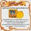 สบู่น้ำผึ้งโอปโซฟ มูนไลน์ ฮันนี่ ดรอป (กล่องสีเหลือง) thumbnail 4