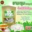ชามะรุม HEALTHY TEA (ซองสีน้ำตาล) thumbnail 2