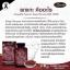 ขายAuswelllife Sheep Placenta MAX 50000mg รกแกะ ออสเวลล์ไลฟ์ thumbnail 8