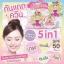 กันแดดควีน Queen Super Sunscreen cream thumbnail 2