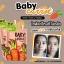 เบบี้แครอทครีม Baby Carrot Cream thumbnail 5