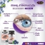 Auswelllife Bilberry 10000mg วิตามินช่วยบำรุงสายตา thumbnail 5