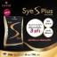 Sye S plus ซายเอสพลัส BY เชียร์ ลดน้ำหนักสูตรใหม่ thumbnail 4