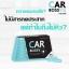 CAR BOSSY คาร์บอสซี่ ลดน้ำหนัก thumbnail 4