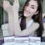 GLUTA VITAMIN SPOTLIGHT BODYWHIT SUNSCREEN X10 ( ห้ามรับประทาน) thumbnail 5