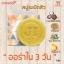 สบู่อมาโด้ เจไอ ทริปเปิ้ล แอนตี้ แอคเน่ โซป Amado JI Triple Anti Acne Soap thumbnail 3