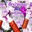 Sasuay Shampoo PANY Romance (แชมพูเร่งผมยาว) thumbnail 6