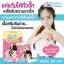 ครีมทารักแร้ขาว ริต้า (แบบซอง) thumbnail 3