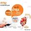 กลูต้านานะ GLUTA NANA อาหารเสริมผิว thumbnail 3