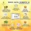 ทิชชูกลูต้า Nax Tissue Gluta thumbnail 4