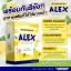 ALEX อเล็กซ์ คอลลาเจน รสเลมอน อาหารเสริมผิว thumbnail 8
