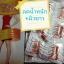 บาชิส้มลดน้ำหนัก สูตร Advance เม็ดยาสีชมพู-ขาวมุก 30เม็ด thumbnail 2