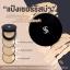 แป้งเชอร์ริสม่า SHERISMA SPF30 by เบลล่า thumbnail 8