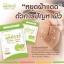 ขายวิตามินแตงไบรท์ Vitamin Melon thumbnail 5