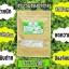 ชามะรุม HEALTHY TEA (ซองสีน้ำตาล) thumbnail 3