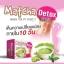 Matcha Greentea Detox ชาเขียวลดน้ำหนัก thumbnail 5