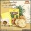 สบู่สับปะรด (ไพน์แอพเพิล บอตี้ โซฟ) Sa-Bu thumbnail 8