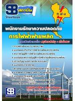 โหลดแนวข้อสอบ พนักงานรักษาความปลอดภัย การไฟฟ้าฝ่ายผลิตแห่งประเทศไทย