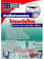 แนวข้อสอบฝ่ายสื่อสารองค์กร บริษัทไปรษณีย์ไทย NEW
