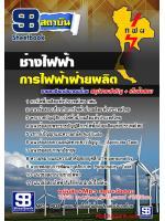 โหลด แนวข้อสอบช่างไฟฟ้า การไฟฟ้าผลิตแห่งประเทศไทย กฟผ.