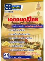 แนวข้อสอบ เอกดนตรีไทย ครูผู้ช่วยกรณีพิเศษ