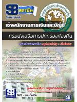 แนวข้อสอบเจ้าพนักงานการเงินและบัญชี ส่งเสริมการปกครองท้องถิ่น NEW 2560