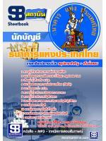แนวข้อสอบ นักบัญชี ธนาคารแห่งประเทศไทย