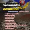 แนวข้อสอบ กองบัญชาการกองทัพไทย กลุ่มงานการสัตว์ NEW